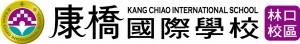 Kang Chiao International School (Linkou campus)